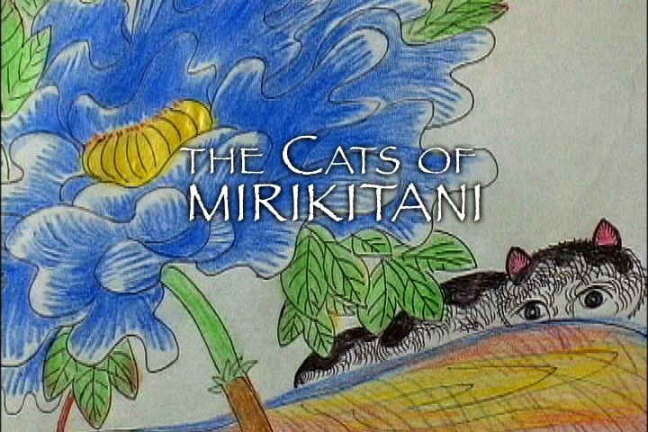 戦争とねこ。ホームレス画家の生き様とは『ミリキタニの猫』/銀幕のねこたち#07