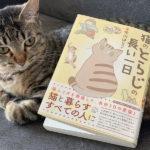 『猫のとらじの長い一日』今川はとこ著 〜猫エイズを発症した、余命3日の愛猫と〜