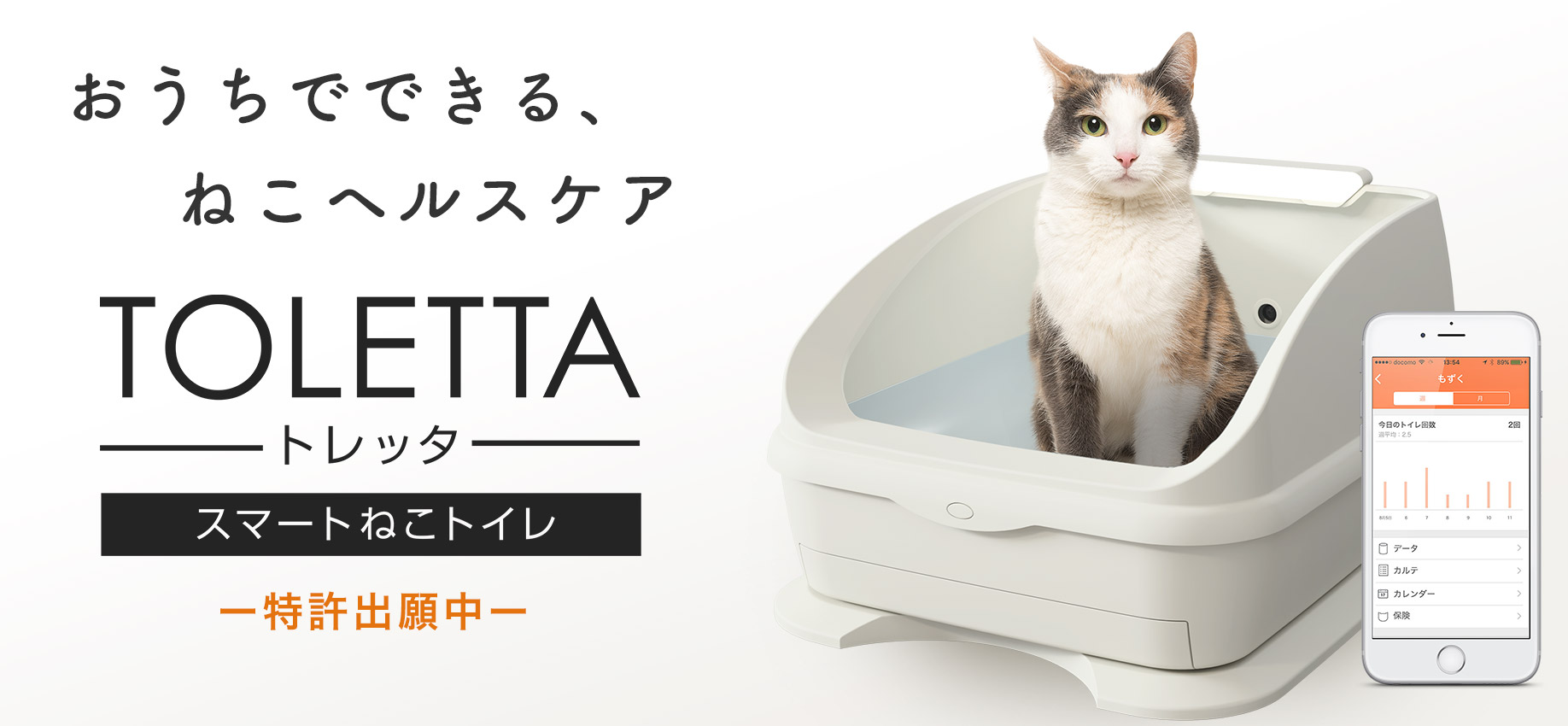 https://toletta.jp/wp-content/themes/toletta/assets/img/top/firstview_image_2@2x.jpg